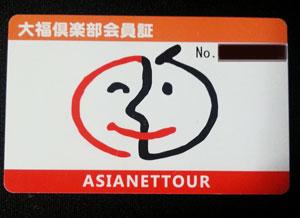 大分・別府~博多乗り放題バス会員 大福倶楽部
