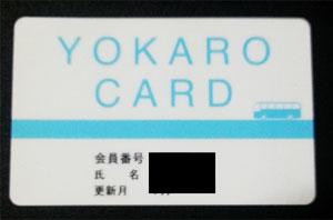 九州乗り放題バスYOKAROバス
