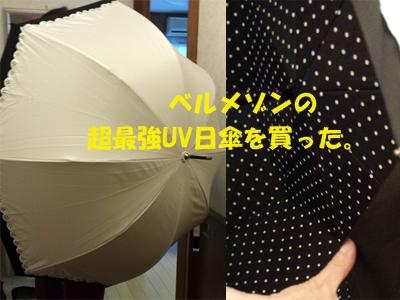 ベルメゾン雨晴兼用UV日傘01