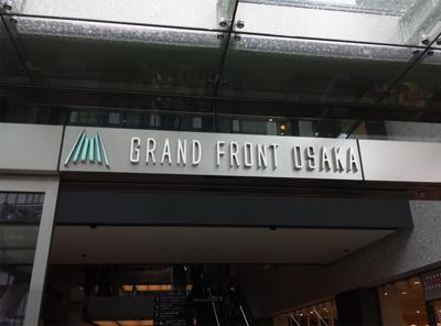 グランフロント大阪04