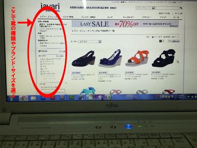 javari(ジャパリ)靴の買い方、選び方