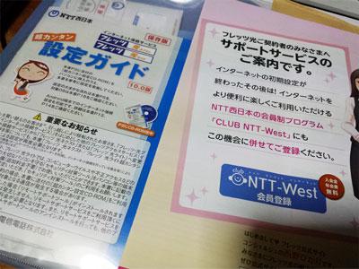 NTT フレッツ光に申し込み