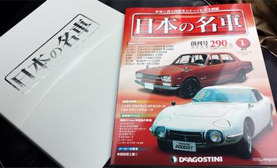 デアゴスティーニ「日本の名車」01