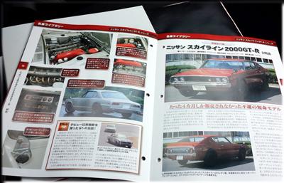 ディアゴスティーニ「日本の名車」02