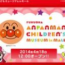 九州初 福岡アンパンマンミュージアムについて