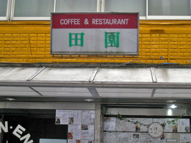 大阪新世界喫茶田園(DENEN)01