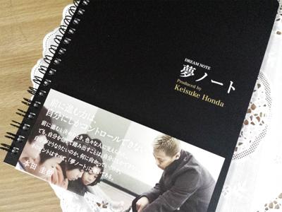 本田本田圭佑プロデュース「夢ノート」画像01