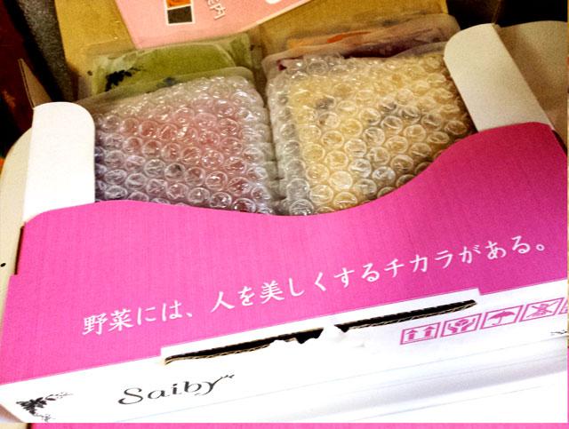 キューサイ「Saiby(サイビー)」冷凍で送られてきた箱