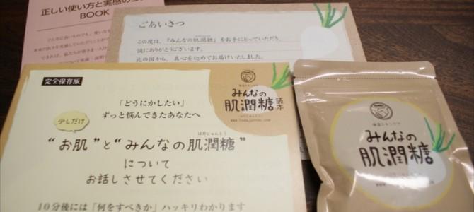 肌潤糖(はだじゅんとう)01