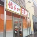 餃子の王将 大分店01