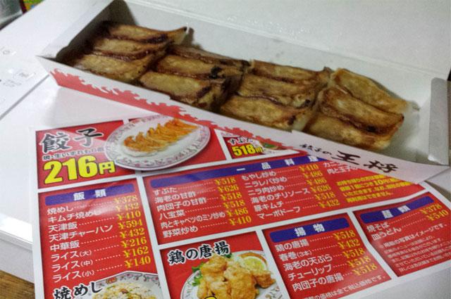 餃子の王将 大分店02