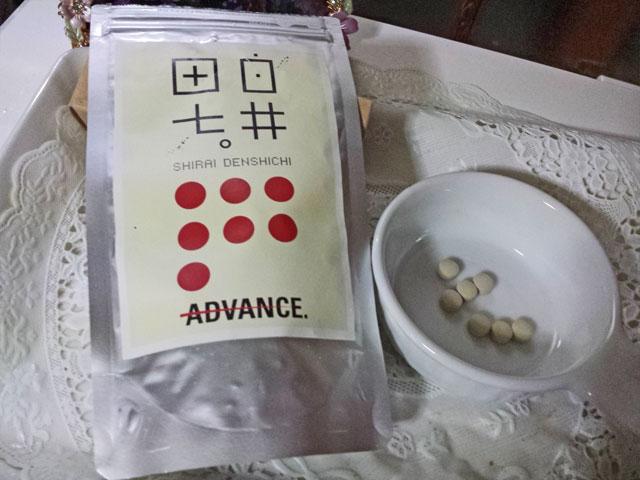 田七人参サプリ「白井田七」01