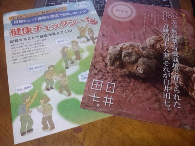 田七人参サプリ「白井田七」02