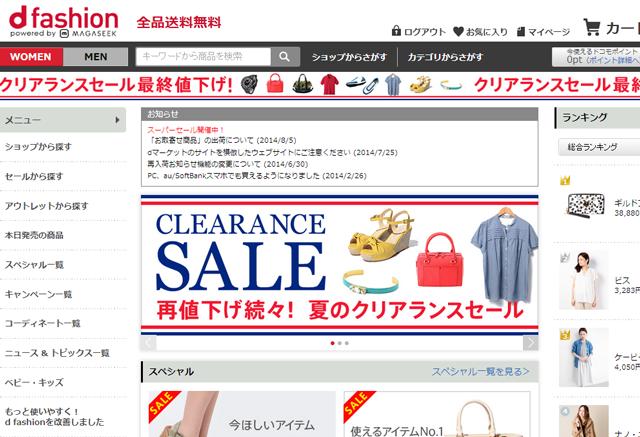 ドコモのファッション通販 d fashion