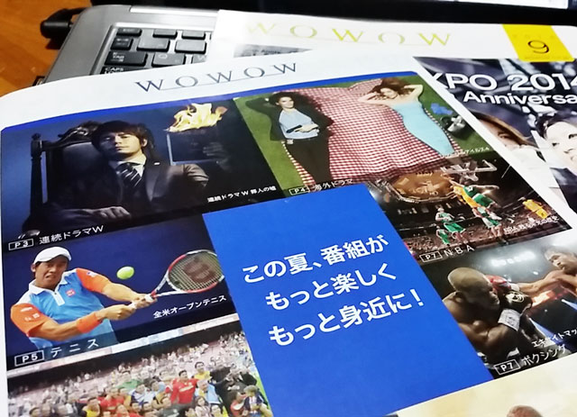 WOWOW ネット加入01