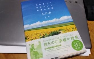 死ぬまでに行きたい!世界の絶景 日本編01