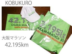 コブクロ大阪マラソン応援ソング「42.195km」ダウンロード出来るところ