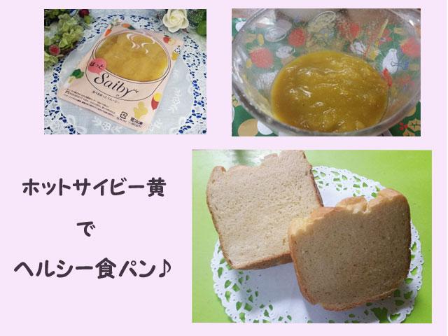 ホットサイビー入りオリジナルレシピ、食パン