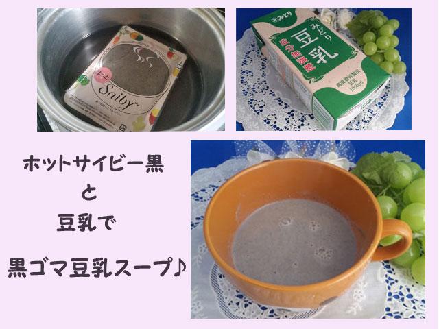ホットサイビー黒ゴマ豆乳スープ