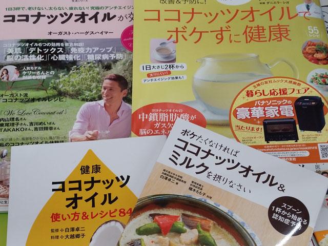 ココナッツオイルのレシピ本