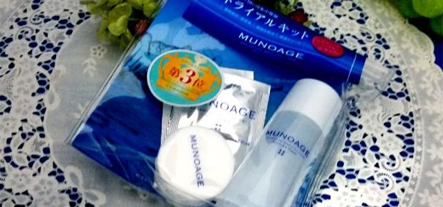 皮膚科医開発無添加化粧品「ミューノアージュ(MUNOAGE)