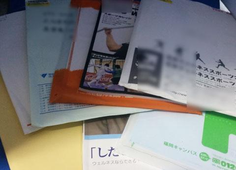 専門学校の一括資料請求して届いたパンフレット