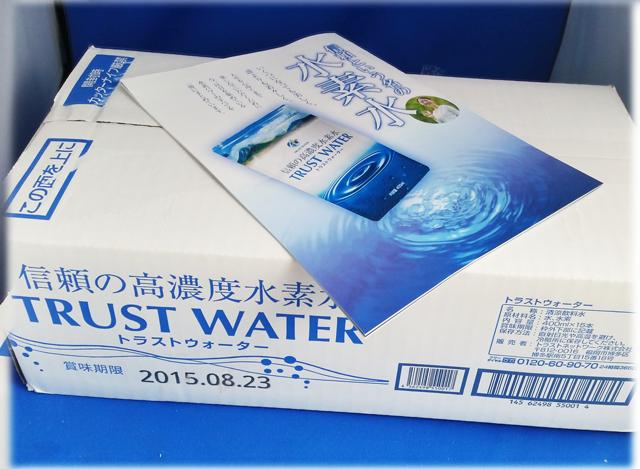トラストウォーター水素水 届いた箱
