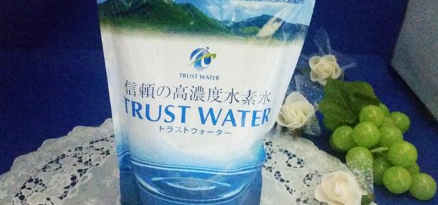 高濃度水素水トラストウォーター パッケージ画像