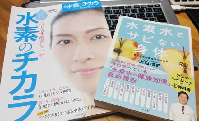 水素水とサビない身体、水素のチカラ 太田成男教授の本2冊