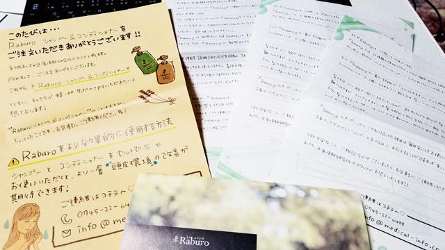 ラブロの同梱物の手紙
