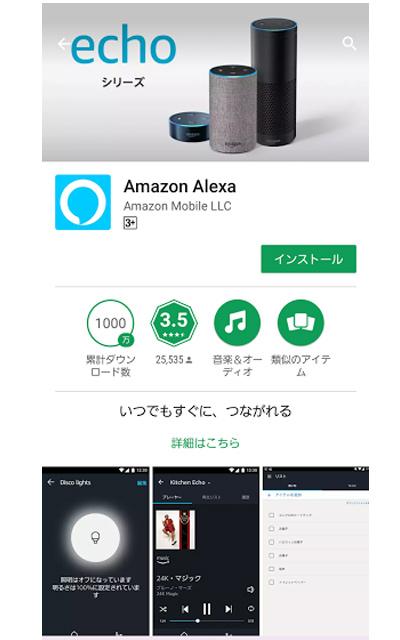 アマゾンエコーAlexaアプリ