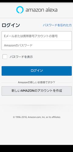 アマゾンエコーのalexaアプリログイン画面