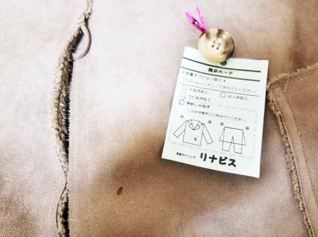 宅配クリーニング「リナビス」のシミ抜きの指示カード